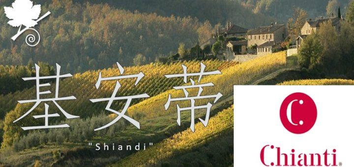 Il Chianti sbarca in Cina e si pronuncerà Shiandi